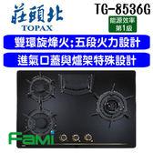 【fami】莊頭北 TG-8536G 一級節能三口玻璃旋峰檯面爐