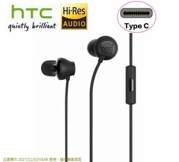 HTC USonic MAX 320 耳機【Hi-Res、TypeC 接口】10 evo U Play U Ultra U11 U11+ U12 U12+ U11 EYES U19e