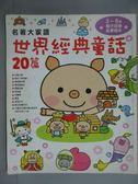 【書寶二手書T1/兒童文學_ZCE】名著大家讀 世界經典童話20篇_西本雞介