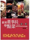 (二手書)跟著董事長學點菜1~5套書﹝盒裝﹞