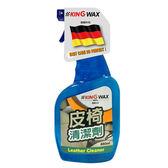 KING WAX 皮椅清潔劑(880ml)【愛買】