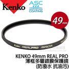 KENKO 肯高 49mm REAL PRO Protector 薄框多層膜保護鏡 (正成公司貨) ASC 鍍膜 防潑水 抗油污