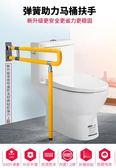 浴室安全衛生間老人扶手無障礙廁所防滑欄桿馬桶不銹鋼殘折疊扶手igo夢依港