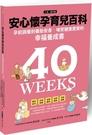 安心懷孕育兒百科:孕前調養到養胎安產、哺育寶寶的幸福養成書(上...【城邦讀書花園】