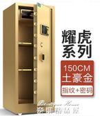 大型保險櫃1.5米 防盜保險箱辦公家用全鋼保管柜新品igo  麥琪精品屋