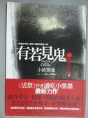 【書寶二手書T9/一般小說_KMP】有若見鬼之3:小鎮驚魂_通吃小墨墨