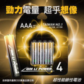 勁力強 超性能鹼性電池(4號AAA) 4入裝【新高橋藥妝】