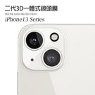 二代3D一體式鏡頭膜 iPhone 13mini/13/13pro/13proMax 鏡頭保護貼鏡頭膜 高清防刮花鏡頭貼