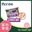MONGE養生湯罐-除毛球 (白身鮪魚+蟹肉) 80g【TQ MART】