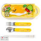 蛋黃哥環保餐具 食材造型日本製抽拉環保餐具組/(筷子、湯匙、筷子)/隨身餐具 [喜愛屋]