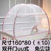 新生嬰兒床蚊帳罩蒙古包免安裝寶寶兒童蚊帳通用雙門有底大號小孩 DJ11730『易購3c館』