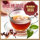 水蜜桃果粒茶包 水蜜桃風味水果茶包 一包...