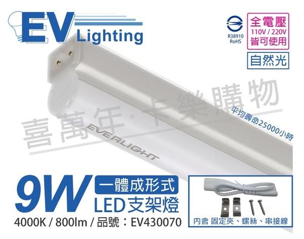 EVERLIGHT億光 LED 9W 4000K 自然光 2尺 全電壓 支架燈 層板燈 _ EV430070