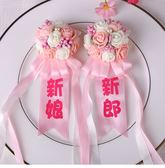 新郎新娘仿玫瑰胸花名條 韓風仿玫瑰胸花~婚禮小物