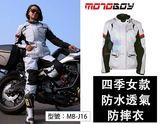 【尋寶趣】MotoBoy 四季女款上衣 防水內裡 CE七件護具 防摔衣 重機/摩托車/賽車/越野/拉力服 MB-J16