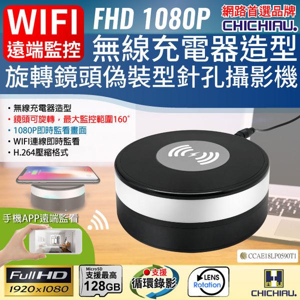 【CHICHIAU】WIFI 1080P 旋轉鏡頭無線充電器造型無線網路微型針孔攝影機 影音記錄器
