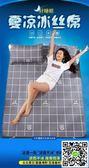 涼席 床墊子冰涼席降溫清涼墊1.8三件套夏天學生涼席1.5米1.2m0.9 igo 城市玩家