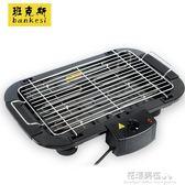 電燒烤爐商用電烤盤羊肉串電烤爐韓式家用無煙烤肉機烤架·花漾美衣 IGO
