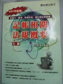 【書寶二手書T8/進修考試_XFU】記帳相關法規概要_林惠雪