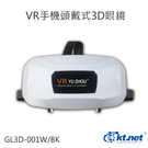 【鼎立資訊】最新 VR手機頭戴3D眼鏡
