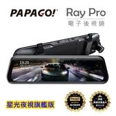 【送128GB+口罩護耳神器】PAPAGO Ray PRO 頂級旗艦星光 前後雙鏡 電子後視鏡行車紀錄器 倒車顯影