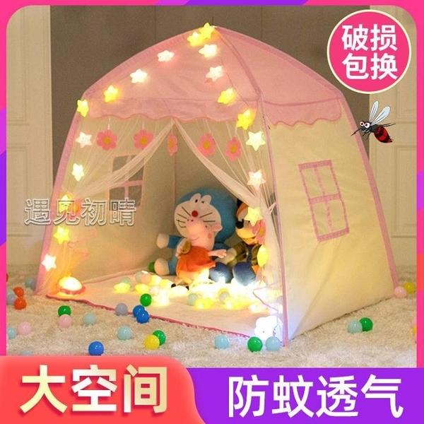 室內帳篷工廠店兒童帳篷女孩游戲屋小房子玩具室內禮物分床神器蚊帳YJT 快速出貨