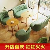 快速出貨 沙發北歐奶茶甜品店咖啡廳桌椅組合簡約休閒服裝店雙人卡座小沙發 【雙十一狂歡】