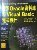(二手書)探索ORACLE資料庫和VISUAL BASIC程式設