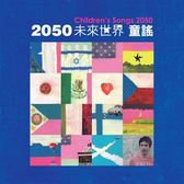 2050未來世界童謠