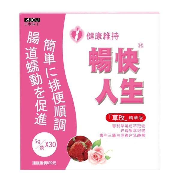 日本味王 暢快人生草玫精華版 (30袋)