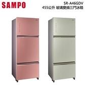 SAMPO 聲寶【SR-A46GDV】455公升 1級能效 變頻琉璃三門冰箱