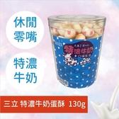 三立 特濃牛奶蛋酥  130g