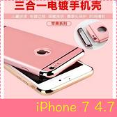 【萌萌噠】iPhone 7  (4.7吋) 輕薄款 三件套保護殼 上下電鍍邊框+霧面磨砂硬殼組合款 手機殼 手機套