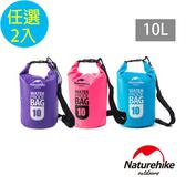 Naturehike 500D戶外超輕量防水袋 收納袋 10L 2入組天藍+粉紅
