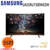 【SAMSUNG三星】55吋 4K UHD 曲面液晶電視 UA55RU7300WXZW 送貨到府+基本安裝