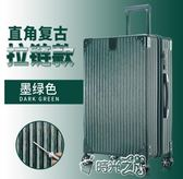 拉杆箱韓版小清新旅行箱24寸萬向輪男20直角鋁框密碼皮箱子igo時光之旅