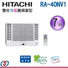 【信源】 7坪【HITACHI 日立雙吹冷暖窗型冷氣】RA-40NV1