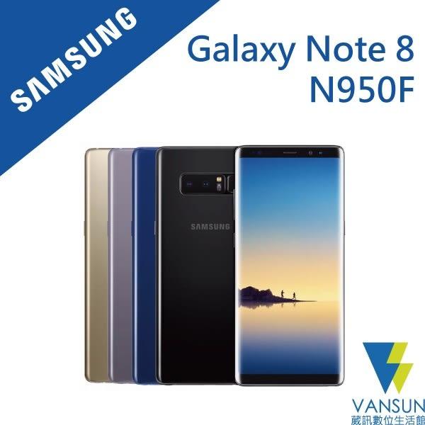 【贈傳輸線+立架】Samsung Galaxy Note 8 6G/64G N950F智慧手機【葳訊數位生活館】
