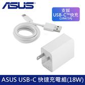 ASUS USB-C 快速充電組 (18W) 支援USB-C™快充 台灣公司貨 原廠盒裝