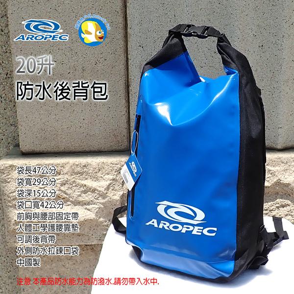 [ 開發票 Aropec ] Tide 護腰 防水背包  20L 藍色 ;後背式 防水袋;蝴蝶魚戶外