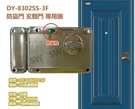 DY-8302SS-3F 金冠 白鐵五段...