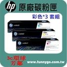HP 原廠彩色碳粉匣 套組 CE311A 藍 + CE312A 黃 + CE313A 紅 (126A) 適用: CP1025/M175/M275