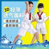 米蘭 跆拳道服夏裝兒童純棉訓練服初學成人男女長袖短袖跆拳道道服訂製