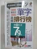 【書寶二手書T4/語言學習_H7I】聯想式單字高頻排行榜(口袋書)_LiveABC編輯群