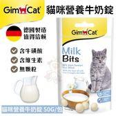 *KING WANG*德國竣寶GimCat《貓咪營養牛奶錠》50g/包 貓零食