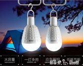 LED充電露營帳篷燈野營馬燈營地超亮停電燈泡家用應急燈掛燈 潔思米