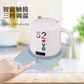 暖暖杯55度加熱器自動恒溫寶暖杯墊電保溫底座加熱杯墊熱牛奶神器 LannaS