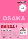 (二手書)背包客系列:日本鐵道、巴士自由行 大阪(8)