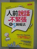 【書寶二手書T9/溝通_OLP】人前說話不緊張的5個魔法-會議、面試、簡報、致詞_金光莎莉