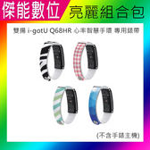 雙揚 i-gotU Q68HR 錶帶 亮麗組合包-4件組(不含手錶主機) 心率智慧手環專用錶帶 適用Q68 Q69HR